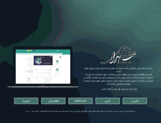 hamsoraei.com screenshot