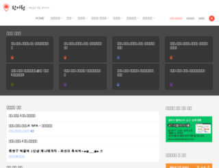 han2won.net screenshot