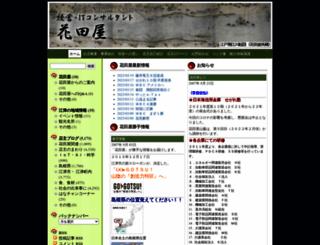 hanadaya.jp screenshot