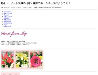 hanai.ftw.jp screenshot