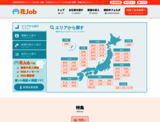 hanajob.shigotonavi.com screenshot