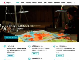 hanalabs.net screenshot