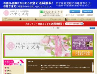 hanamizuki-gift.net screenshot