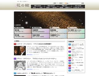 hananoe.jp screenshot