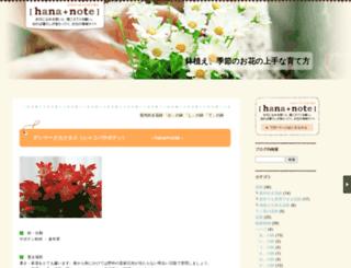 hananotecare.naganoblog.jp screenshot