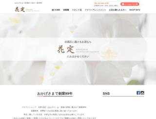 hanasada.com screenshot