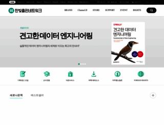 hanbit.co.kr screenshot