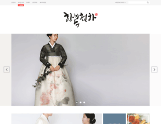 hanbokcheunha.co.kr screenshot