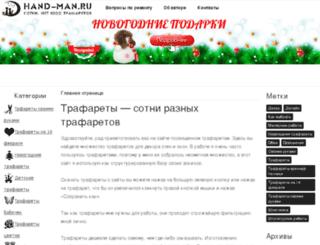 hand-man.ru screenshot