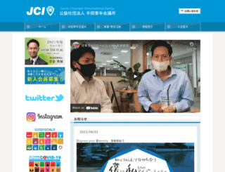 handajc.or.jp screenshot