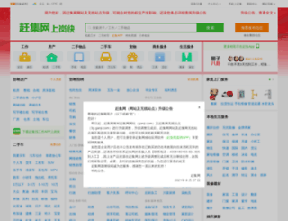 handan.ganji.com screenshot