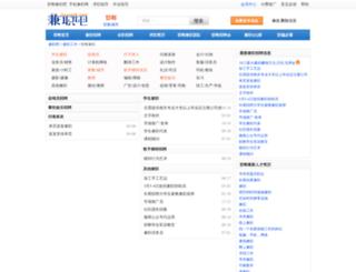 handan.jianzhi8.com screenshot