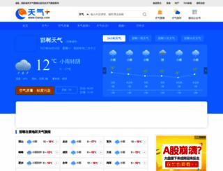 handan.tianqi.com screenshot