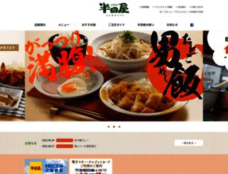 handaya.jp screenshot
