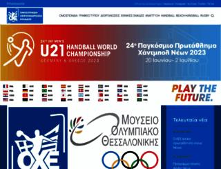 handball.org.gr screenshot