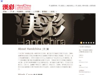 handchina.cn screenshot