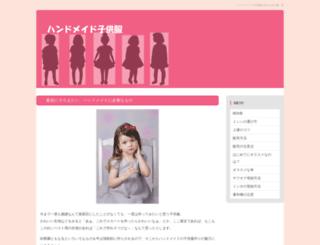 handmade-style.jp screenshot
