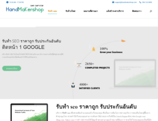 handmakershop.com screenshot