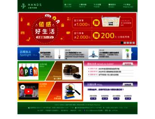 hands.com.tw screenshot