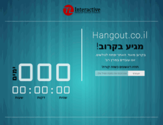 hangout.co.il screenshot