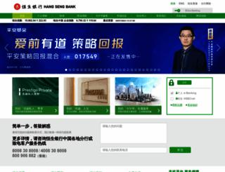 hangseng.com.cn screenshot