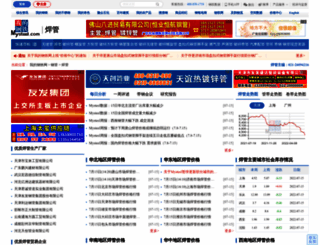 hanguan.mysteel.com screenshot