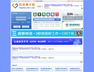 hangzhou.hbrc.com screenshot