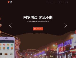 hangzhou.koubei.com screenshot