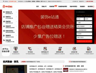 hangzhou.zsezt.com screenshot