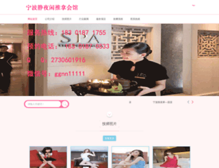 hangzhouanmo.info screenshot