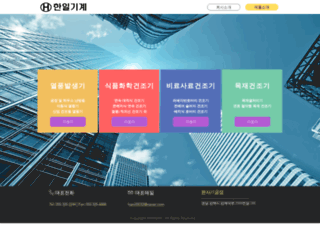 hanilmc.co.kr screenshot