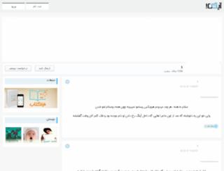 hanisa-jooon.iteg.ir screenshot