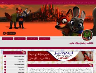 haniyehsadat.niniweblog.com screenshot