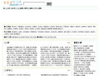 hanju100.cn screenshot