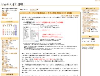 hankakusai.basekernel.co.jp screenshot