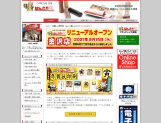 hanko21.co.jp screenshot