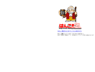 hanko21.info screenshot