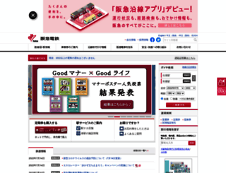 hankyu.co.jp screenshot