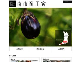hannan-sci.jp screenshot