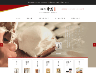 hanpen.co.jp screenshot