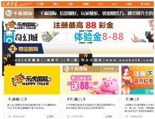 hanshangjie.com screenshot