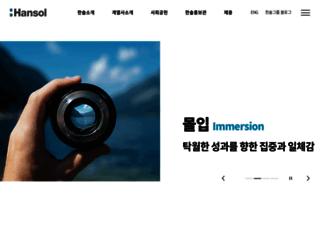 hansol.com screenshot
