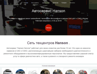 hanson.su screenshot