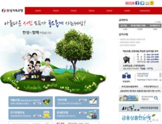 hansungbank.co.kr screenshot