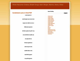 hanuman-chalisa-bhajan.blogspot.com screenshot