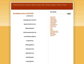 hanuman-chalisa-bhajan.blogspot.in screenshot