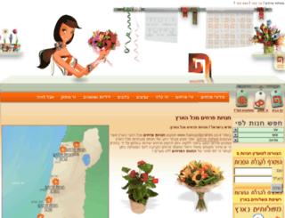 hanuyotprahim.co.il screenshot
