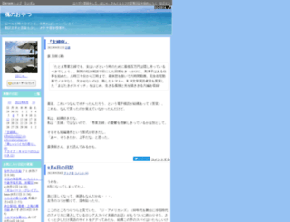 hanya.diarynote.jp screenshot