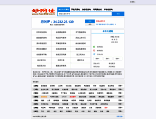 hao352.com screenshot
