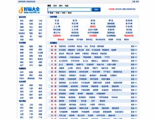 hao360.cn screenshot